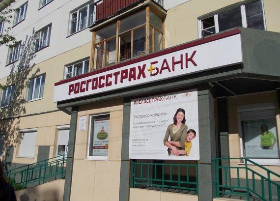Росгосстрах банк новосибирск вклады